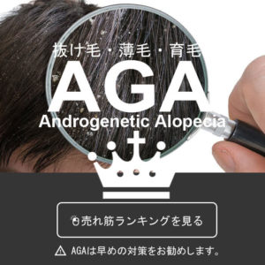 AGA治療薬売れ筋ランキング