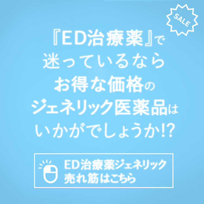 ED治療薬ジェネリック医薬品