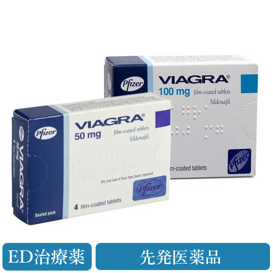 バイアグラ(viagra) 50mg/100mg