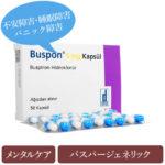抗不安薬・バスポン5mg(パッケージ)