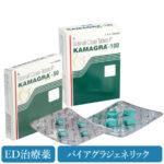 ED治療薬・カマグラゴールド50mg/100mg(パッケージ+シート)