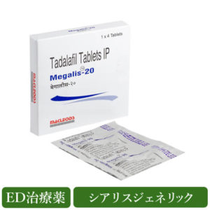 ED治療薬・メガリス20mg(パッケージ+シート)