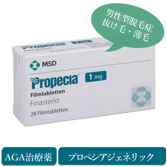 AGA治療薬・プロペシア1mg(パッケージ)
