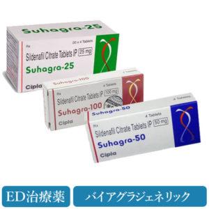 ED治療薬・スハグラ25mg/50mg/100mg(パッケージ)