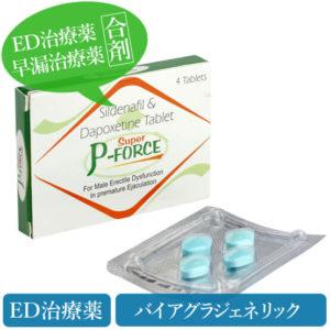 ED治療薬・スーパーPフォース100mg+60mg(パッケージ+シート)