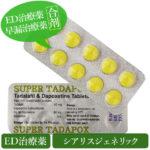 ED治療薬・スーパータダポックス40mg+60mg(シート)