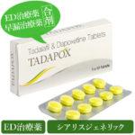 ED治療薬・タダポックス20mg+60mg(パッケージ+シート)