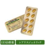ED治療薬・Vタダ20mg(シート)