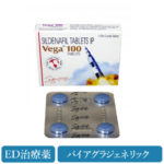 ED治療薬・ベガ100mg(パッケージ+シート)