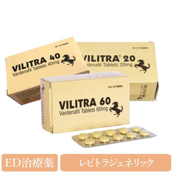 ビリトラ(vilitra) 10mg/20mg/40mg/60mg