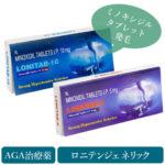 AGA治療薬・ロニタブ5mg/10mg(パッケージ)