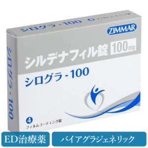 ED治療薬・シログラ100mg(パッケージ)