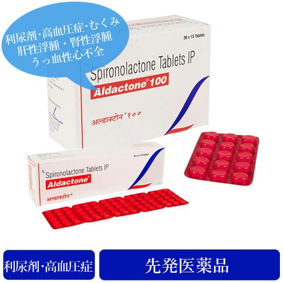 アルダクトン25mg/50mg/100mg(aldactone)