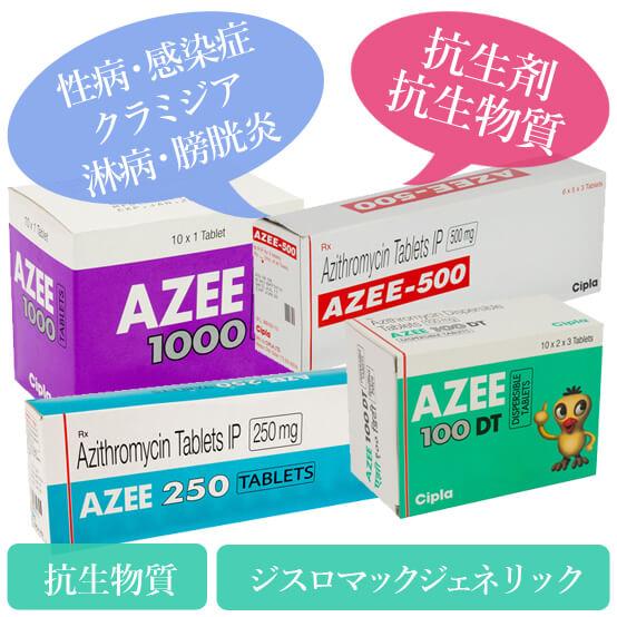 アジー(azee) 100mg~1000mg