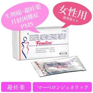 フェミロン0.02mg/0.15mg(femilon)