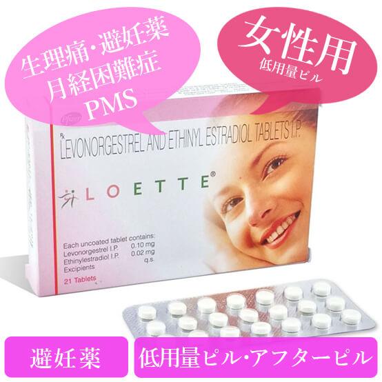 loette