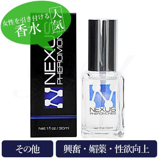 NEXUS(ネクサスフェロモンズスプレー)