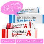 retino-a-cream