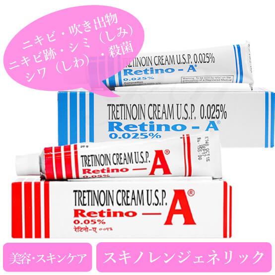 レチノA0.025%/0.05%(RETINO-A Cream)