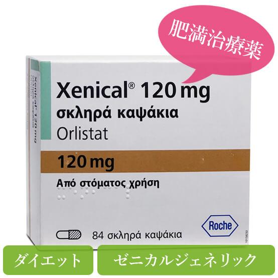 ゼニカル120mg(xenical)肥満治療薬