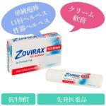 ゾビラックスクリーム5%2gm(zovirax-cream)
