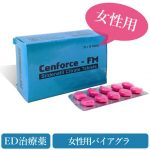 センフォースFM100mg(cenforce-fm)女性用バイアグラ10錠