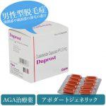 デュプロスト0.5 mg(duprost)アボダートジェネリック