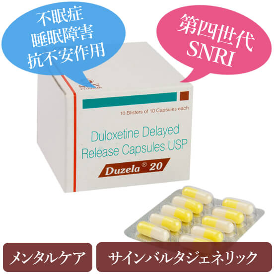 What is duzela 20 used for