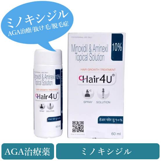 ヘアフォーユー(HAIR4U)10%60ml