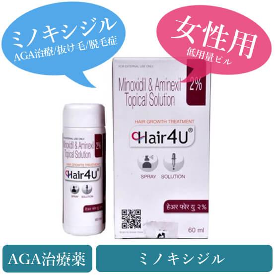ヘアフォーユー(HAIR4U)2%60ml(女性用育毛外用薬)