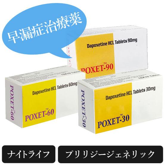 ポゼット30mg/60mg/90mg(poxet)プリリジージェネリック