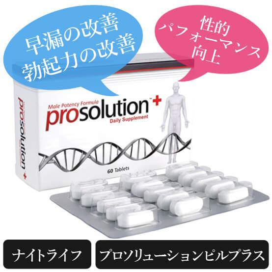 プロソリューションピルプラス(prosolutionpurasu)