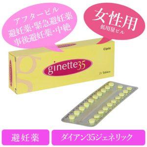 ginette35