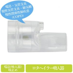 ロタヘイラー吸入器(rotahaler)