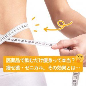 女性のダイエットに効く、痩せ薬・ゼニカルの効果とは?