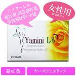 ヤミニLS3mg+0.02mg(YaminiLS)