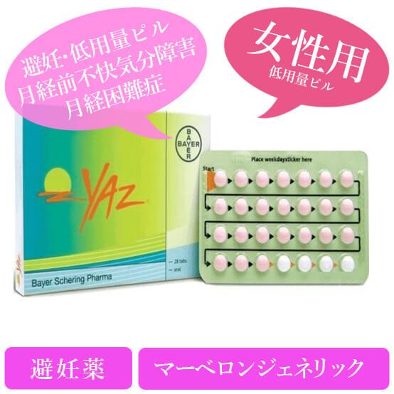 ヤーズ3.0mg + 0.02mg(yaz)