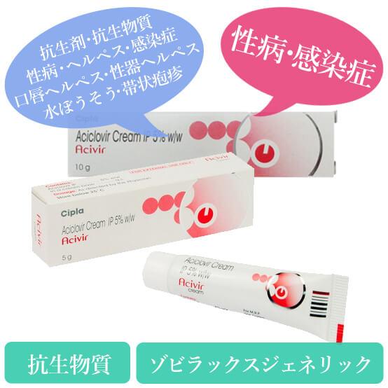 アシビルクリーム5%5gm/10gm(Acyclovir)