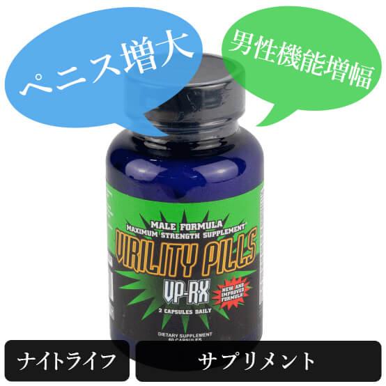 virility-pills