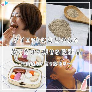 【実在する痩せ薬たち】ダイエットにも効果あり、飲むだけで痩せる医薬品