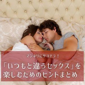 【完全版】マンネリにさよなら、いつもと違うセックスのための提案8つ
