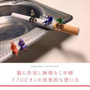 脳に作用し無理なく卒煙!禁煙薬・ブプロン(ブプロピオン)の効果的な使い方