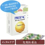 プロザック20mg(prozac)
