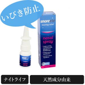 snoreeze-nasalspray