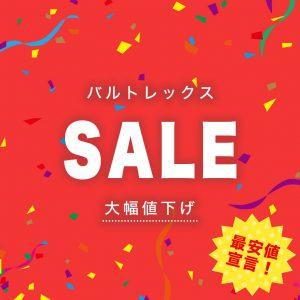 【最安値宣言】バルトレックスの価格を大幅値下げ、大手サイトと比較してください!