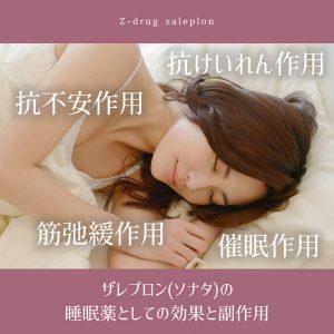 ザレプロン(ソナタ)の睡眠薬・抗不安薬としての効果と副作用