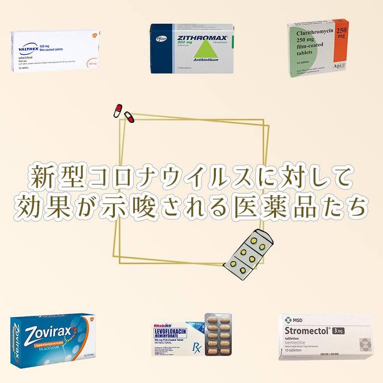 「この薬ってコロナに効くの?」有効性や効果が示唆されている医薬品とは