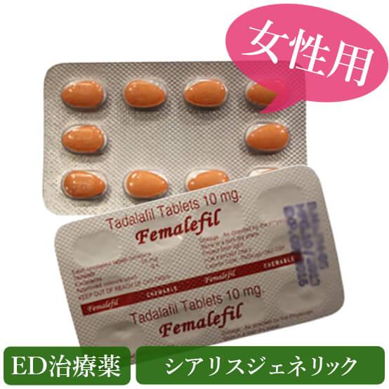 フィメルフィル10mg(femalefil)不感症改善【女性用シアリス】