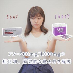 【クラミジア、歯周病、副鼻腔炎に効く】アジー500mg/1000mgの飲み方