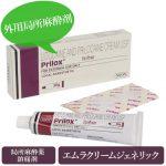 プリロックスクリーム5%30g(Prilox)エムラクリームジェネリック